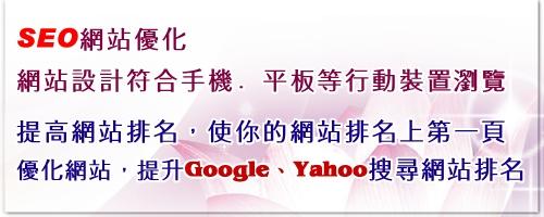 手機版網頁設計製作